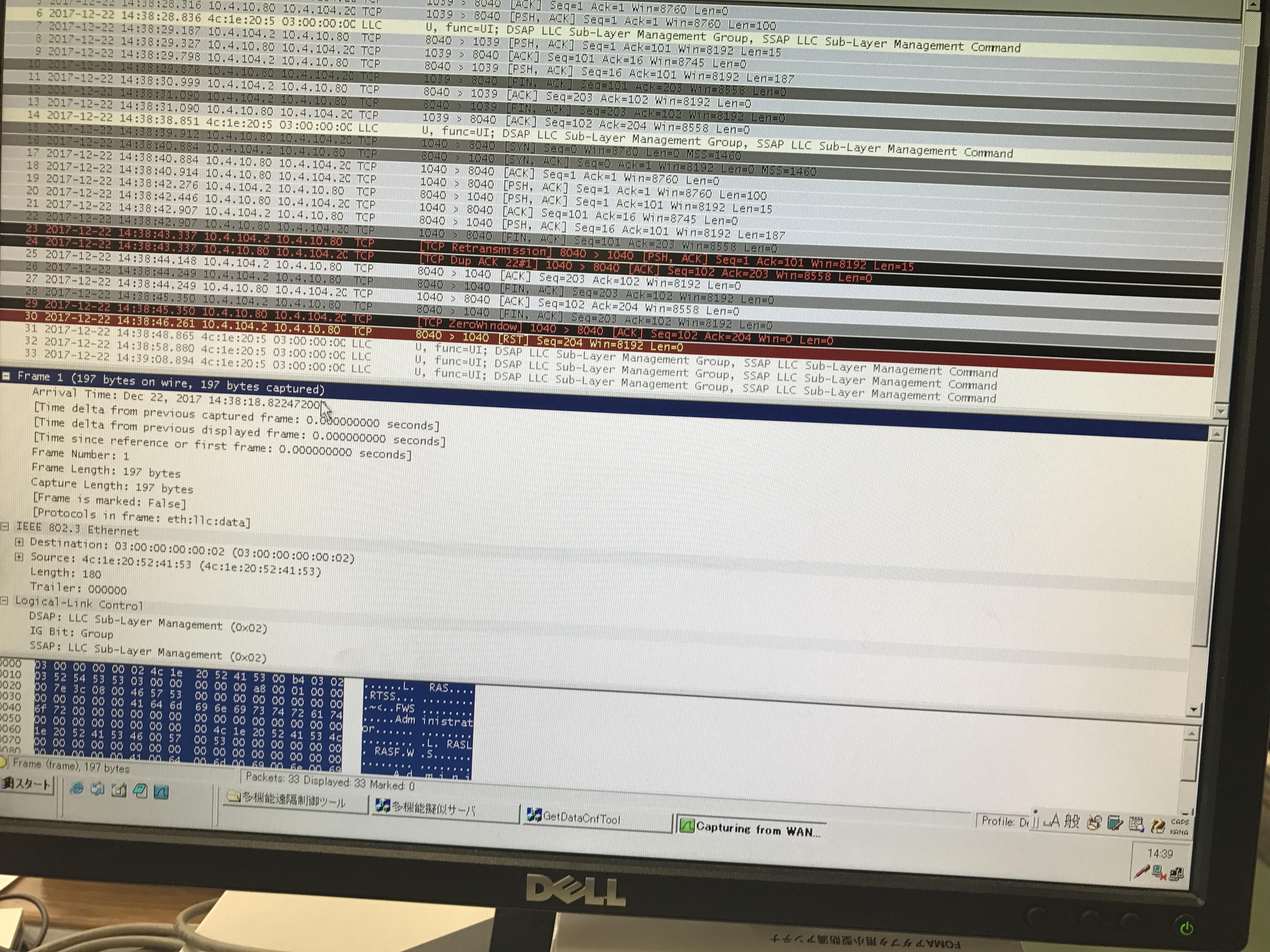 通信プロトコル開発