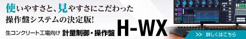計量・制御操作盤H-WX